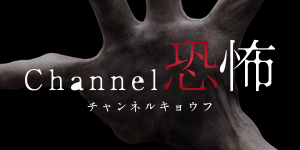 Channel恐怖