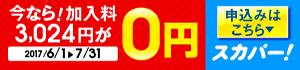 スカパー!プレミアムサービス 加入料0円キャンペーン
