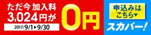 スカパー!プレミアム 加入料0円キャンペーン