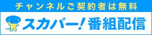 ご利用ガイド - スカパー!番組配信